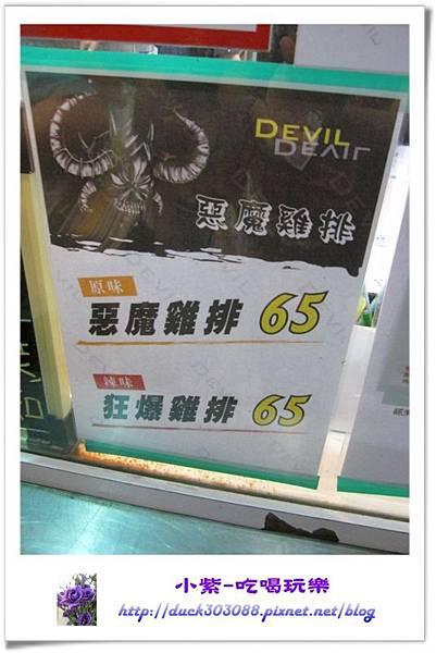惡魔雞排 (4).jpg