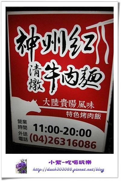 神州紅清燉牛肉麵.jpg