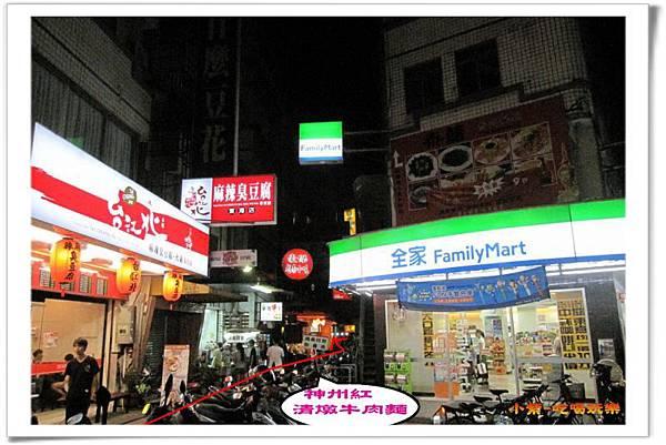 神州紅清燉牛肉麵 (2).jpg