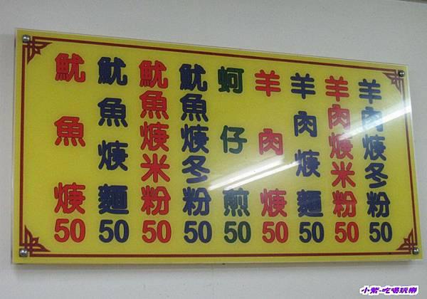 台北魷魚羹.jpg