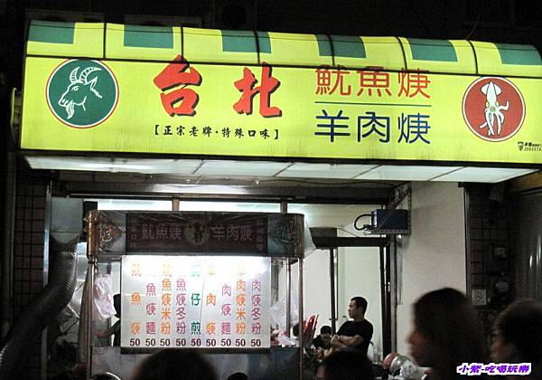 台北魷魚羹 (1).jpg