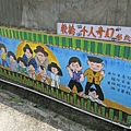 竹東-軟橋彩繪村 (9).jpg