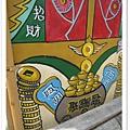 竹東-軟橋彩繪村 (55).jpg