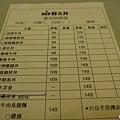 鮮五丼menu (1).jpg