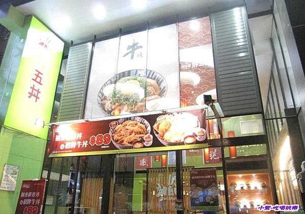 鮮五丼-沙鹿.jpg