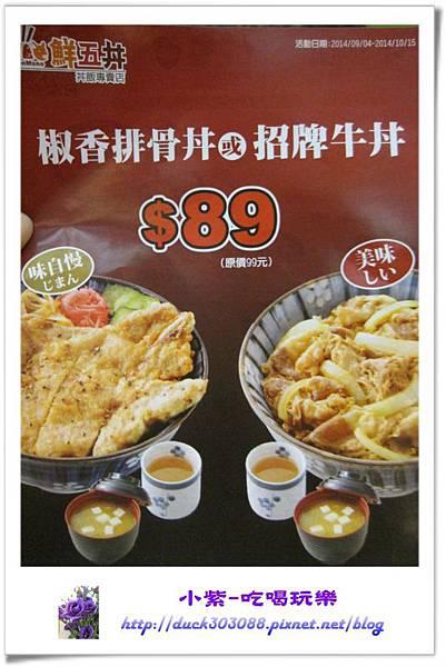鮮五丼-沙鹿 (3).jpg