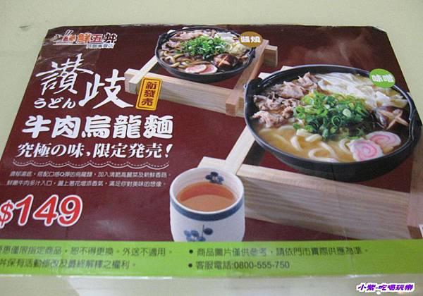 鮮五丼-沙鹿 (10).jpg