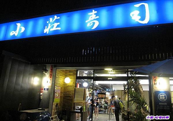 小莊壽司 (4).jpg