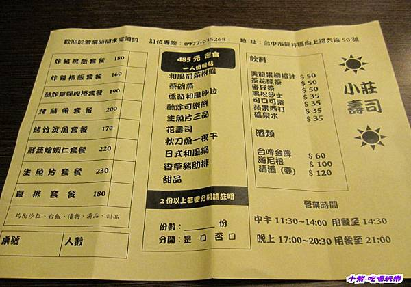 小莊壽司MENU (1).jpg