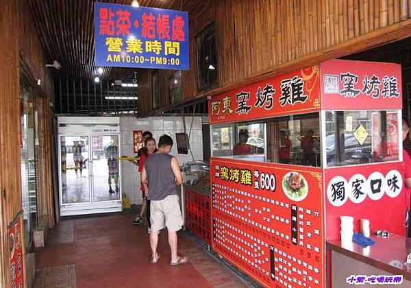 阿東窯烤雞 (2).jpg