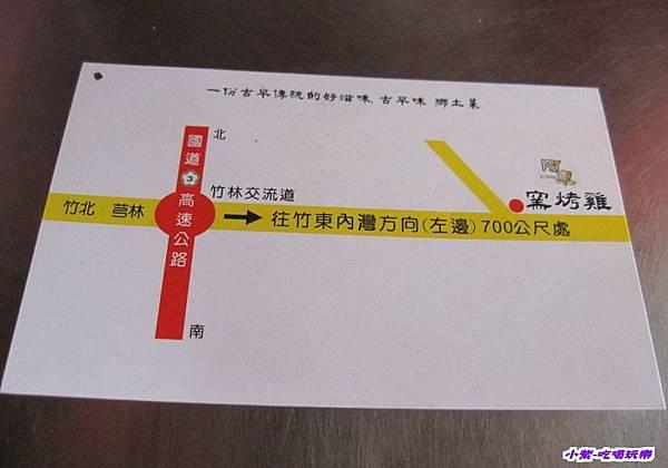 阿東窯烤雞 (8).jpg
