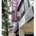 陶板屋河南店 (4).jpg