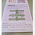 陶板屋河南店 (7).jpg