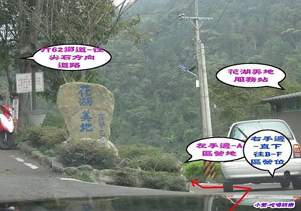 花湖美地入口.jpg