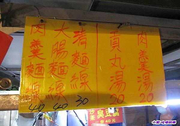 宏-沙茶臭豆腐 (1).jpg