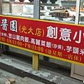 故鄉平價現炒合菜 (1).jpg