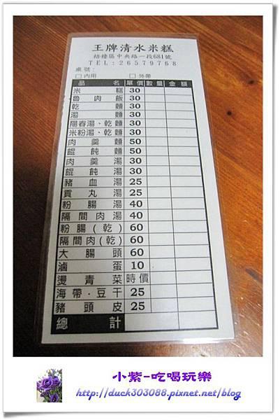大庄-王牌米糕.jpg