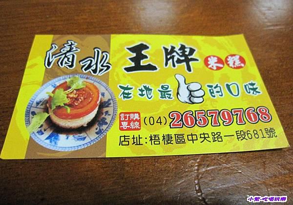 大庄-王牌米糕 (3).jpg