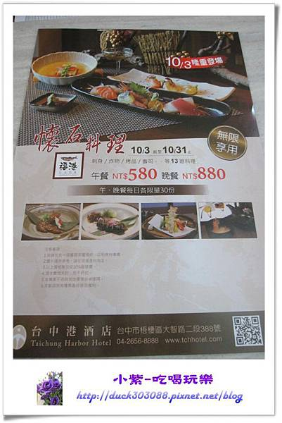 3F懷石料理.jpg