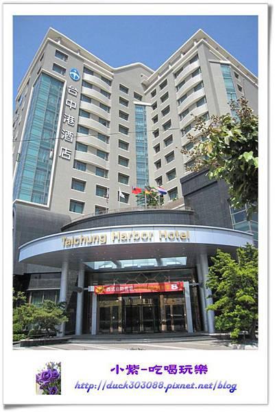 台中港酒店.jpg