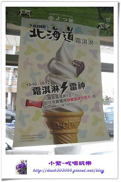雷神+冰淇淋 (1).jpg