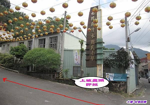 左轉上山清水國小.jpg