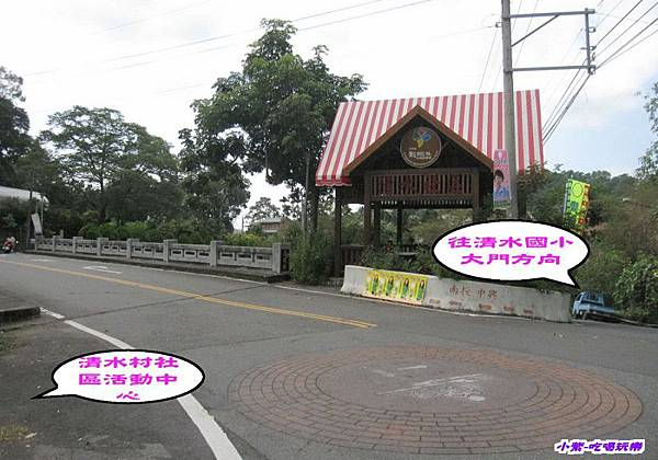 清水村社區活動中心 (6).jpg