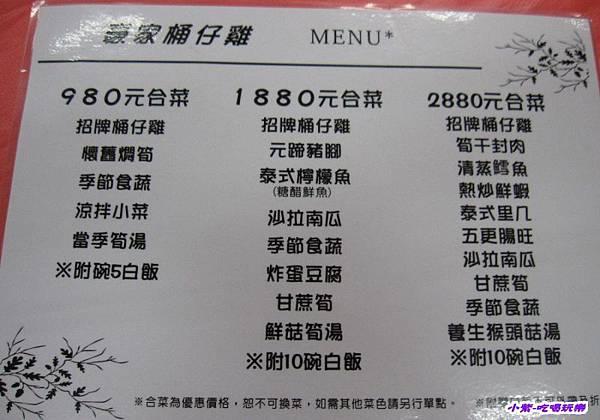 合菜菜單.jpg