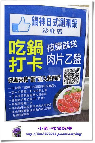 吃鍋打卡送肉片.jpg