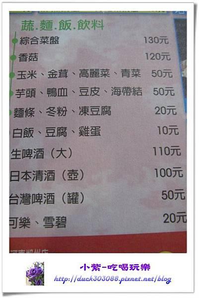 單點 蔬麵飯飲料.jpg