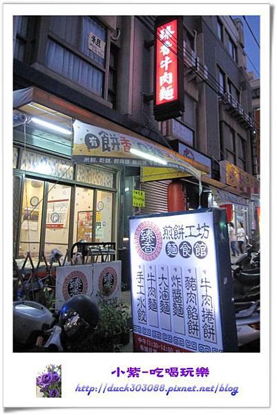 臻香麵食館.jpg