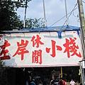 左岸休閒小站 (1).jpg