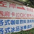 左岸休閒小站 (2).jpg