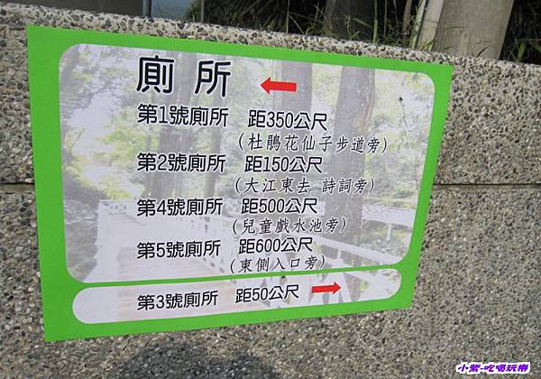 廁所距離指引.jpg