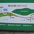親水步道地圖.jpg