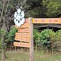 小火車站前指引牌.jpg