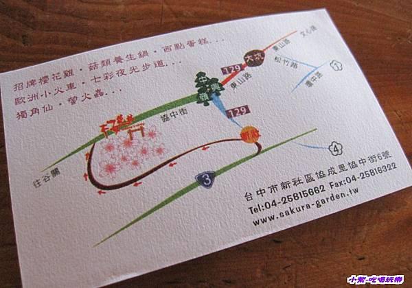 櫻花鳥森林名片.jpg