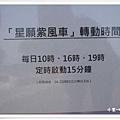 星願紫風車 (9).jpg