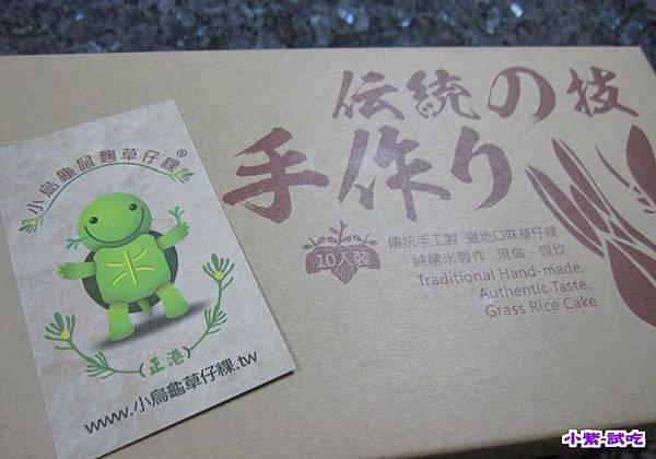 小烏龜鼠麴草仔粿名片 (1).jpg