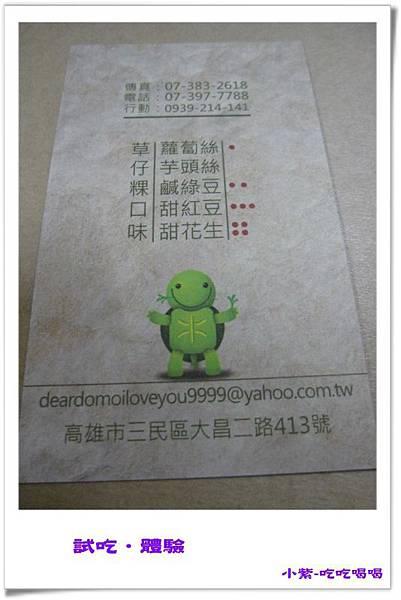 小烏龜鼠麴草仔粿名片 (2).jpg