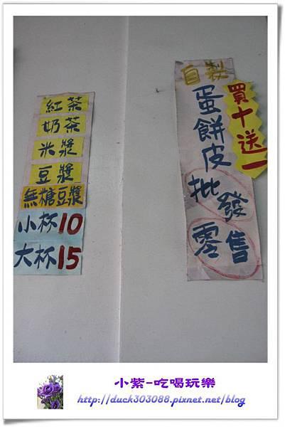 感恩豆漿店.jpg