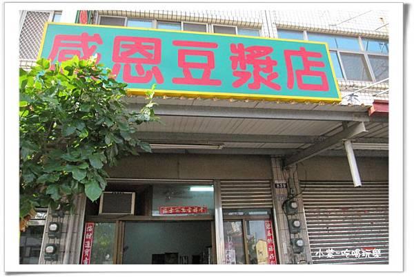 感恩豆漿店 (4).jpg
