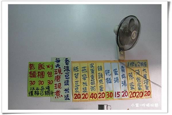 感恩豆漿店 (1).jpg