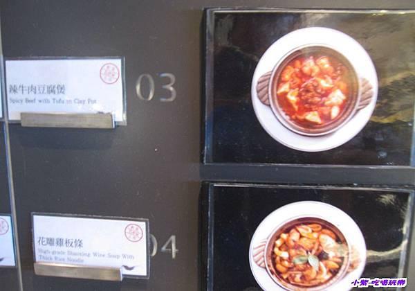 湯辣牛肉豆腐煲.花雕雞板條.jpg