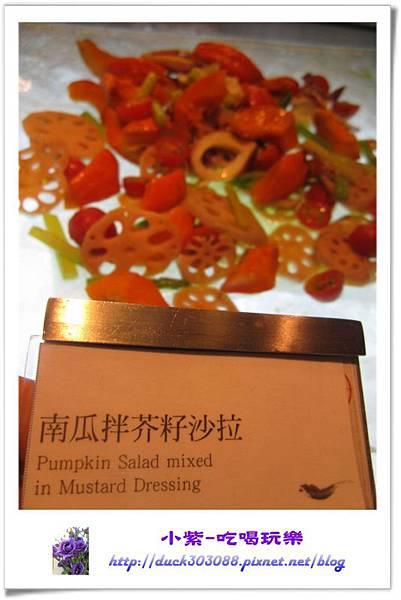 南瓜芥菜子沙拉.jpg