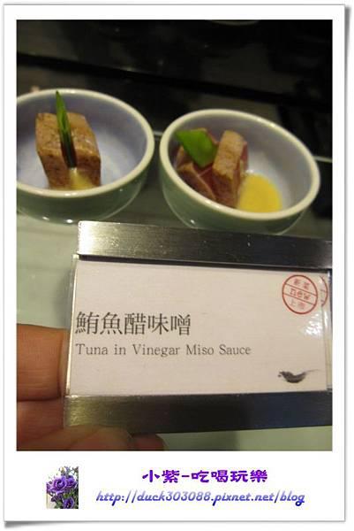 鮪魚醋味噌.jpg