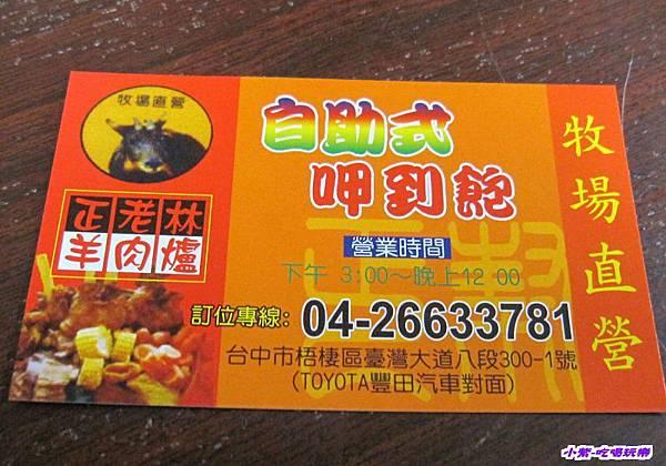 正正老林羊肉爐10.15 (6).jpg