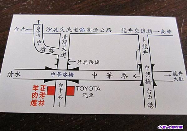 正正老林羊肉爐10.15 (7).jpg