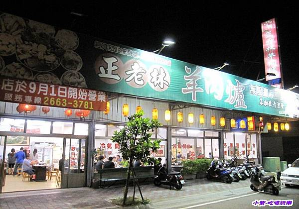 正正老林羊肉爐10.15 (15).jpg