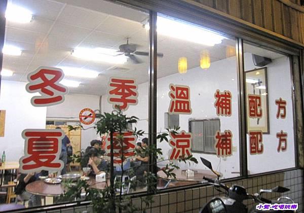 正正老林羊肉爐10.15 (16).jpg